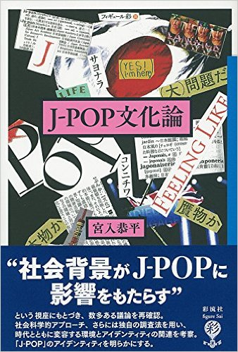J-popbunkaron